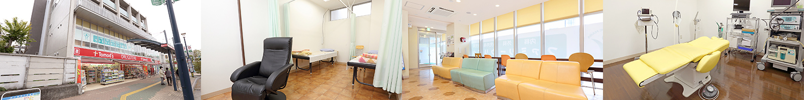 当院のモットーは、身体のみならず精神的な苦痛の少ない治療です。そして、より安全にを心がけております。